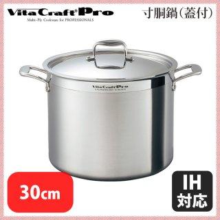 ビタクラフト プロシリーズ 寸胴鍋(蓋付) No.0215(IH対応) 30cm (5-0017-0103)