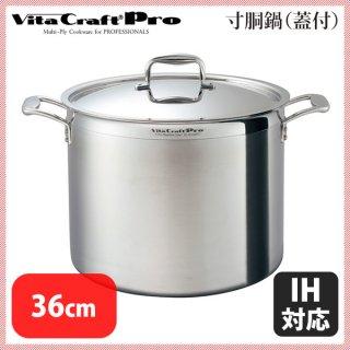 ビタクラフト プロシリーズ 寸胴鍋(蓋付) No.0217(IH対応) 36cm (5-0017-0104)