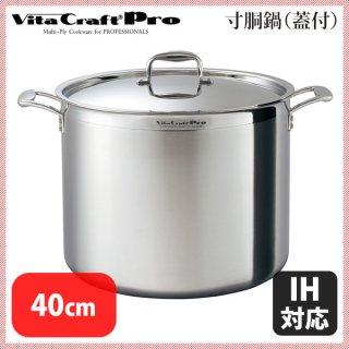 ビタクラフト プロシリーズ 寸胴鍋(蓋付) No.0218(IH対応) 40cm (5-0017-0105)