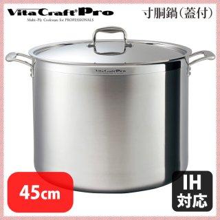 ビタクラフト プロシリーズ 寸胴鍋(蓋付) No.0219(IH対応) 45cm (5-0017-0106)