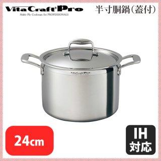 ビタクラフト プロシリーズ 半寸胴(蓋付) No.0223(IH対応) 24cm (5-0017-0201)