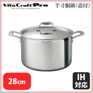 ビタクラフト プロシリーズ 半寸胴(蓋付) No.0224(IH対応) 28cm (5-0017-0202)
