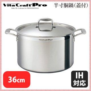 ビタクラフト プロシリーズ 半寸胴(蓋付) No.0227(IH対応) 36cm (5-0017-0204)