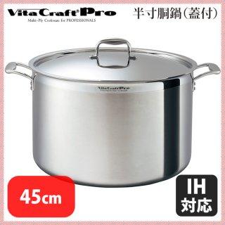 ビタクラフト プロシリーズ 半寸胴(蓋付) No.0229(IH対応) 45cm (5-0017-0206)