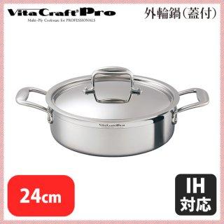 ビタクラフト・プロ 外輪鍋 蓋付 24cm No.0233 ステンレス (ASTM401) 7-0051-0301