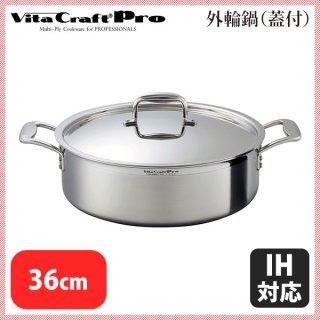ステンレス ビタクラフト・プロ 外輪鍋 蓋付 36cm No.0237 (ASTM403) 7-0051-0303