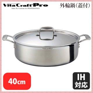 ステンレス ビタクラフト・プロ 外輪鍋 蓋付 40cm No.0238 (ASTM404) 7-0051-0304
