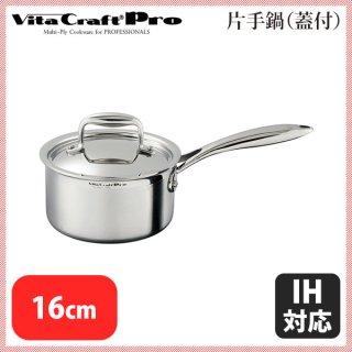 ビタクラフト プロシリーズ 片手鍋(蓋付) No.0110(IH対応) 16cm (5-0017-0401)
