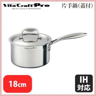 ビタクラフト プロシリーズ 片手鍋(蓋付) No.0111(IH対応) 18cm (5-0017-0402)