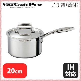 ビタクラフト プロシリーズ 片手鍋(蓋付) No.0112(IH対応) 20cm (5-0017-0403)