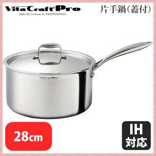 ビタクラフト プロシリーズ 片手鍋(蓋付) No.0114(IH対応) 28cm (5-0017-0405)
