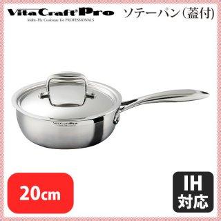 ビタクラフト プロシリーズ ソテーパン(蓋付) No.0132(IH対応) 20cm (5-0017-0501)