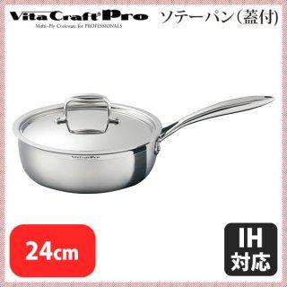 ビタクラフト プロシリーズ ソテーパン(蓋付) No.0133(IH対応) 24cm (5-0017-0502)
