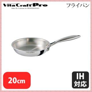 ビタクラフト プロシリーズ フライパン(蓋なし) No.0312(IH対応) 20cm (5-0017-0601)