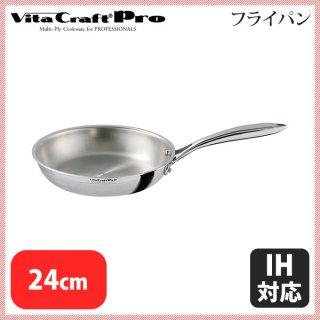 ビタクラフト プロシリーズ フライパン(蓋なし) No.0313(IH対応) 24cm (5-0017-0602)
