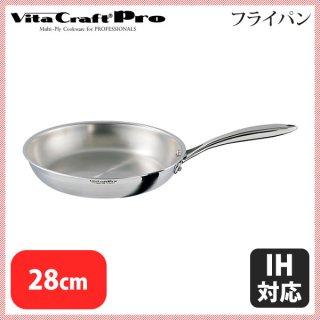 ビタクラフトプロ フライパン 28cm No.0314 ステンレス (AHLZ703) 7-0051-0803