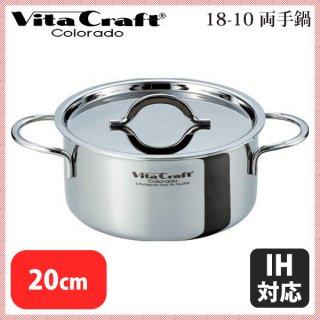 ビタクラフト 18-10ビタクラフトコロラド両手鍋 No.2504(IH対応) 20cm (6-0021-0601)