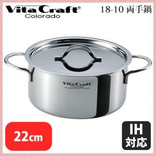 ビタクラフト 18-10ビタクラフトコロラド両手鍋 No.2505(IH対応) 22cm (6-0021-0602)