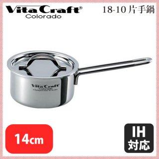 ビタクラフト 18-10ビタクラフトコロラド片手鍋 No.2501(IH対応) 14cm (6-0021-0701)