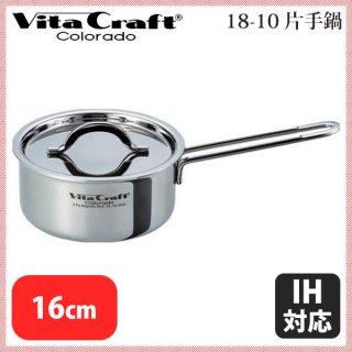 ビタクラフト 18-10ビタクラフトコロラド片手鍋 No.2502(IH対応) 16cm (6-0021-0702)