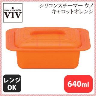ViV シリコンスチーマー ウノ キャロットオレンジ 59628 (6-0225-0102)