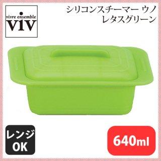 ViV シリコンスチーマー ウノ レタスグリーン 59629 (6-0225-0103)
