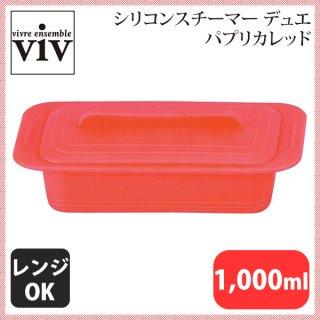 ViV シリコンスチーマー デュエ パプリカレッド 59617 (6-0225-0201)
