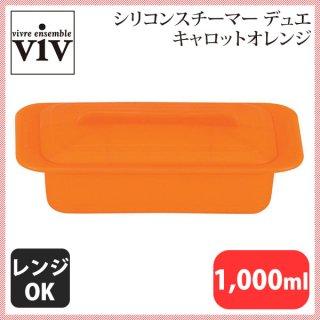 ViV シリコンスチーマー デュエ キャロットオレンジ 59618 (6-0225-0202)