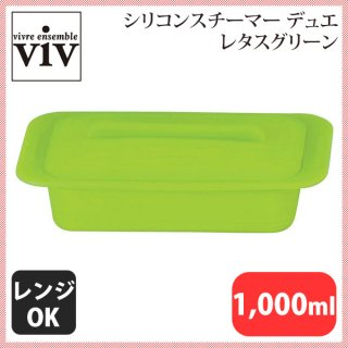 ViV シリコンスチーマー デュエ レタスグリーン 59619 (6-0225-0203)