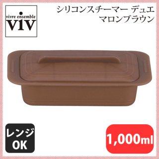 ViV シリコンスチーマー デュエ マロングラウン 59621 (6-0225-0205)