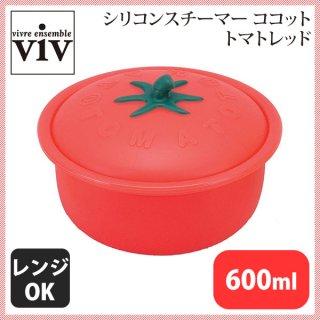 ViV シリコンスチーマー ココット トマトレッド 59637 (6-0225-0503)