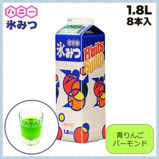ハニー 氷みつA 青リンゴバーモンド 1.8L 8本セット (6-0845-0308)