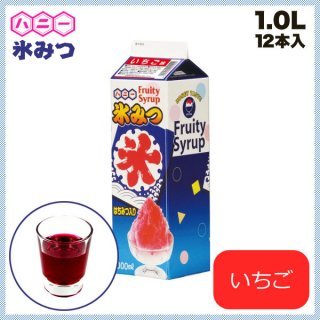 ハニー 氷みつRG いちご 1.0L 12本セット (6-0845-0401)