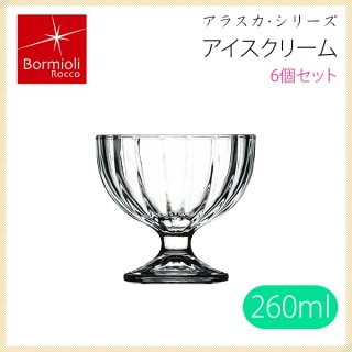 Bormioli Rocco(ボルミオリ・ロッコ) アカスカ アイスクリーム (6個セット) (BO-379)