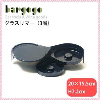 グラスリマー 3連 ブラック (BR-03-BK)