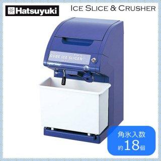 初雪 電動式アイススライサー&クラッシャー(角氷入数18個) (CS-18C)