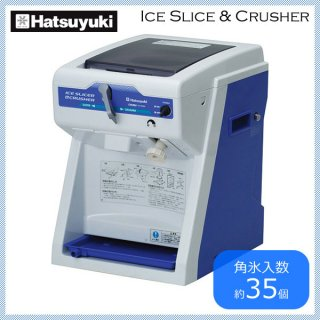初雪 電動式アイススライサー&クラッシャー(角氷入数35個) (CS-S32A)