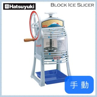 初雪 手動式ブロックアイススライサー (HA-110S)