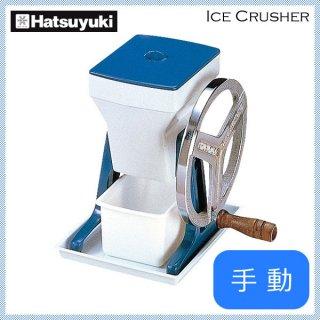 初雪 手動式アイスクラッシャー (HA-1700)