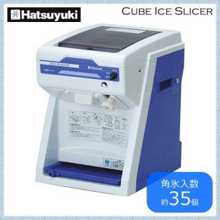 初雪 電動式キューブアイススライサー(角氷入数35個) (HC-S32A)