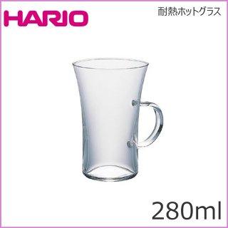 HARIO ハリオ 耐熱ホットグラス すき 280ml (HGT-2T)