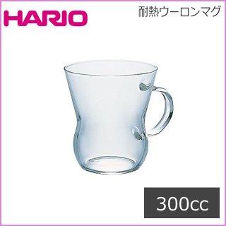 HARIO ハリオ 耐熱ウーロンマグ すき 300ml (HUT-8T)