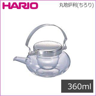 HARIO ハリオ 丸地炉利(ちろり) 360ml (IDM-2ESV)