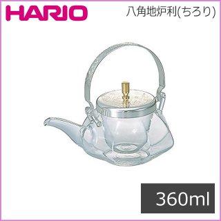 HARIO ハリオ 八角地炉利(ちろり) 360ml (IDS-2ESV)
