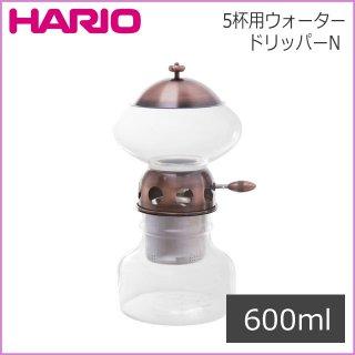 HARIO ハリオ 5杯用ウォータードリッパーN 600ml (PTN-5BZ)
