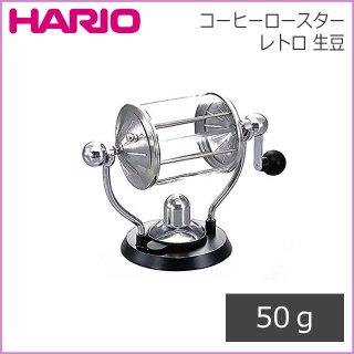 HARIO ハリオ コーヒーロースター・レトロ 生豆 50g (RCR-50)