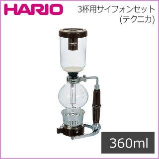 HARIO ハリオ 3杯用サイフォンセット(テクニカ) 360ml (TCA-3)