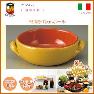 デ シルバ YE両手12cmボール (R043-100-35)