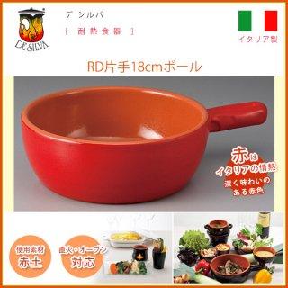 デ シルバ RD片手18cmボール (R0434-100-54)