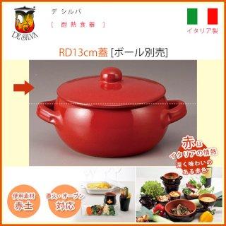 デ シルバ RD13cm蓋(ボール別売)(S070-100-60-1pc)